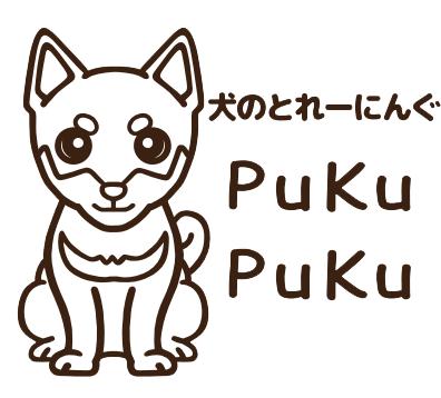 ドッグトレーニングPuKuPuKuさんNEW Open!