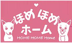 """横浜市泉区の犬の保育園""""ほめほめホーム""""さんOPEN!!"""