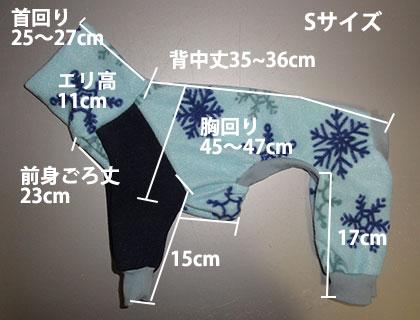 画像1: 水色雪×紺(フリース)allin-S (1)