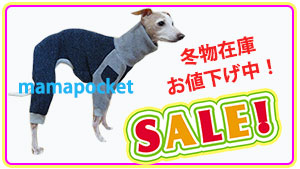 イタグレの冬服セール