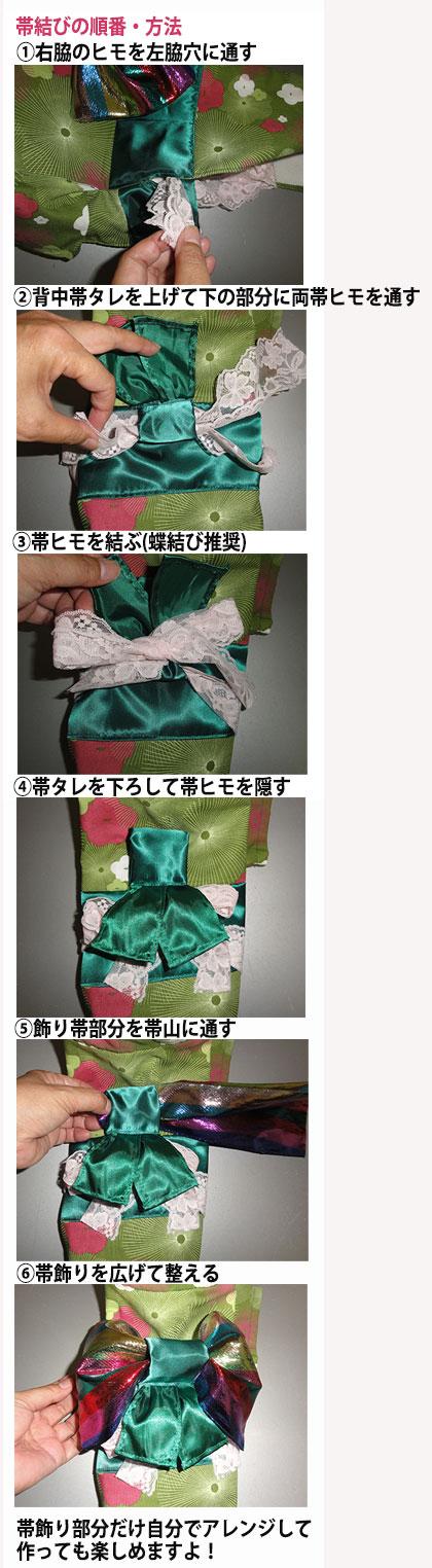 イタグレ用着物帯結びの方法mamapocket