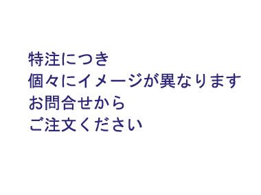 画像1: 特注追加料金 (1)