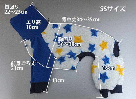 画像1: 星(ボア)×青(フリース)allin-SS (1)