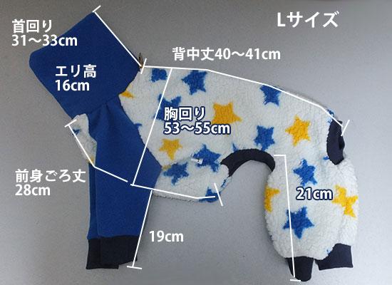 画像1: 星(ボア)×青(フリース)allin-L (1)