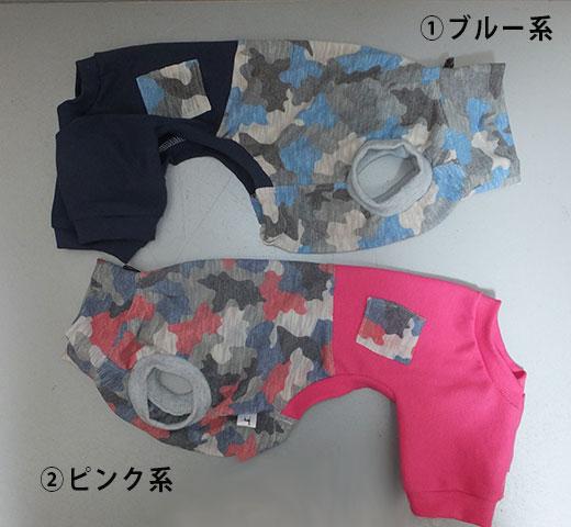 画像1: 迷彩(薄手ニット)×紺orピンク(厚手ニット):nsa-S (1)