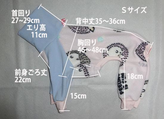 画像1: ピンクハリネズミ×水色(フリース)allin-S (1)