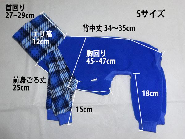 画像1: 青×チェック(フリース)allin-S (1)