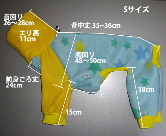 画像1: 水色星×黄色(フリース)allin-S (1)