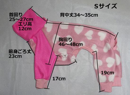 画像1: ピンクハート×濃ピンク(フリース)allin-S (1)