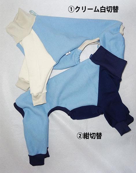 画像1: 水色×紺or白(厚手綿裏起毛)allin-M (1)