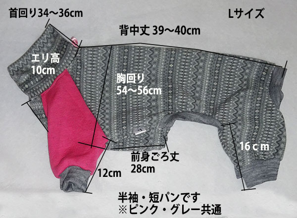 画像1: グレー(ジャガードニット)×袖(綿ニット)半袖短パン:nsa-L (1)